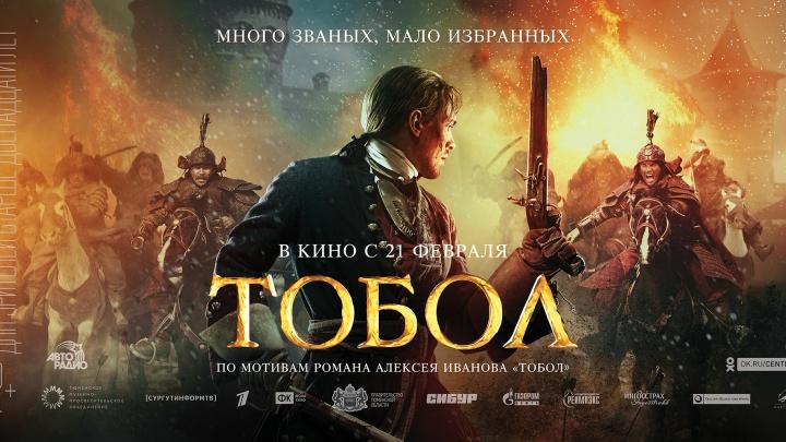 В Тюмени пройдет спецпоказ фильма «Тобол», на который приедут актеры и члены съемочной группы