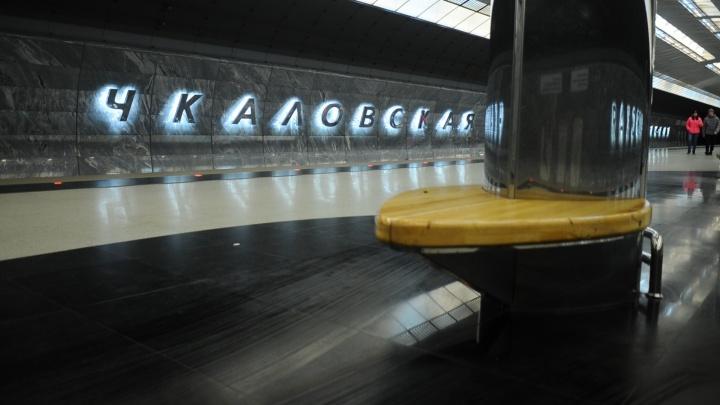"""В Екатеринбурге эвакуировали людей со станции метро """"Чкаловская"""""""