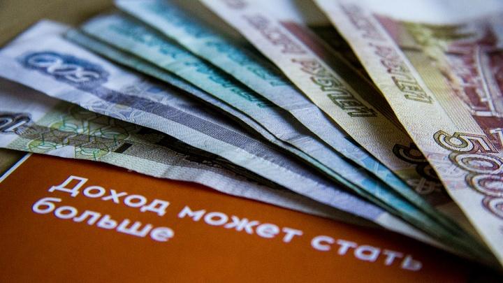 Московские экономисты нагадали новосибирцам рост доходов