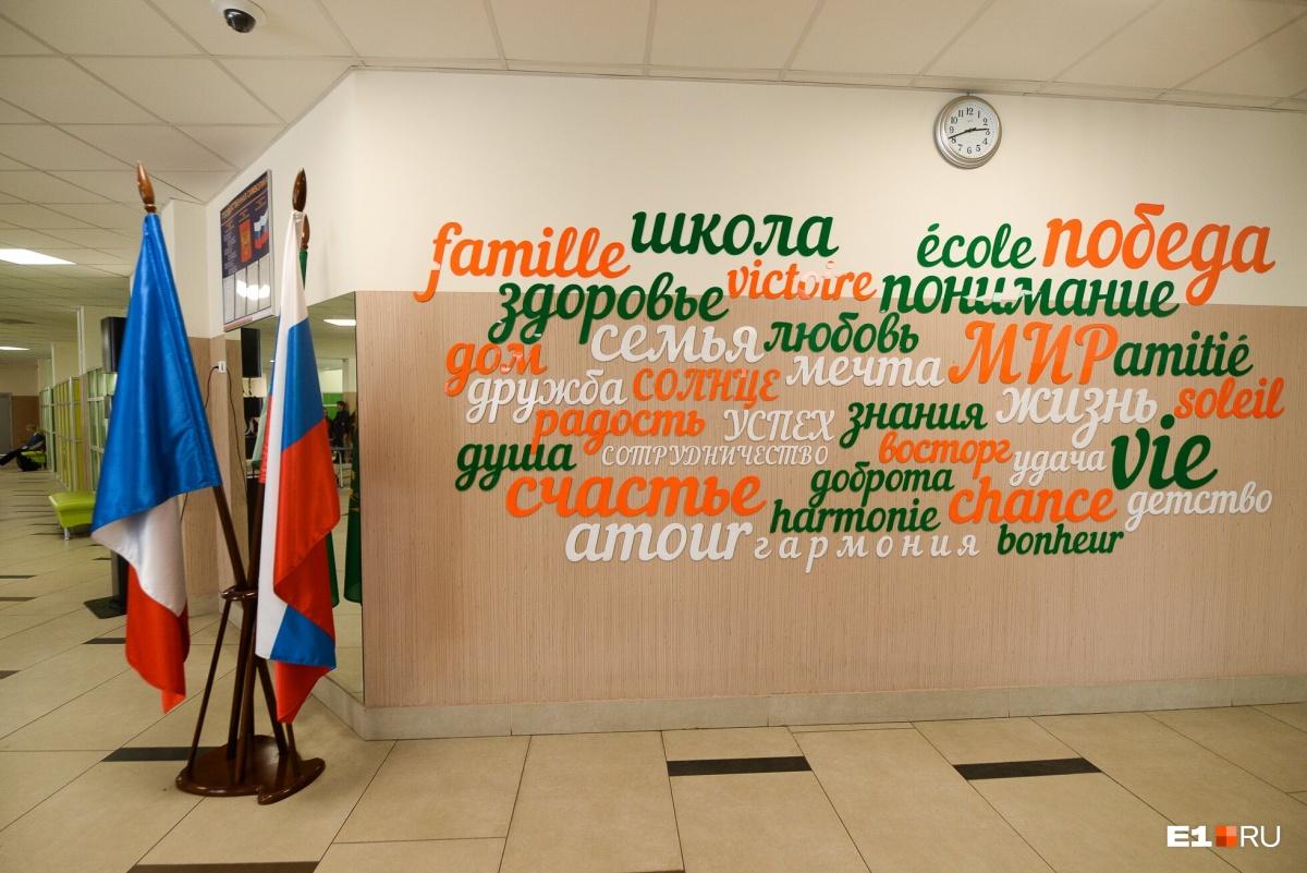В гимназии дети учат иностранный с начальной школы. Это очень удивило гостей, во Франции иняз — с шестого класса