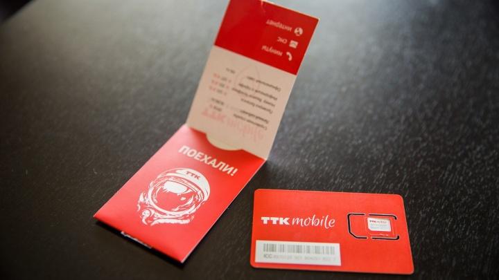 Новосибирцам начали продавать SIM-карты нового оператора