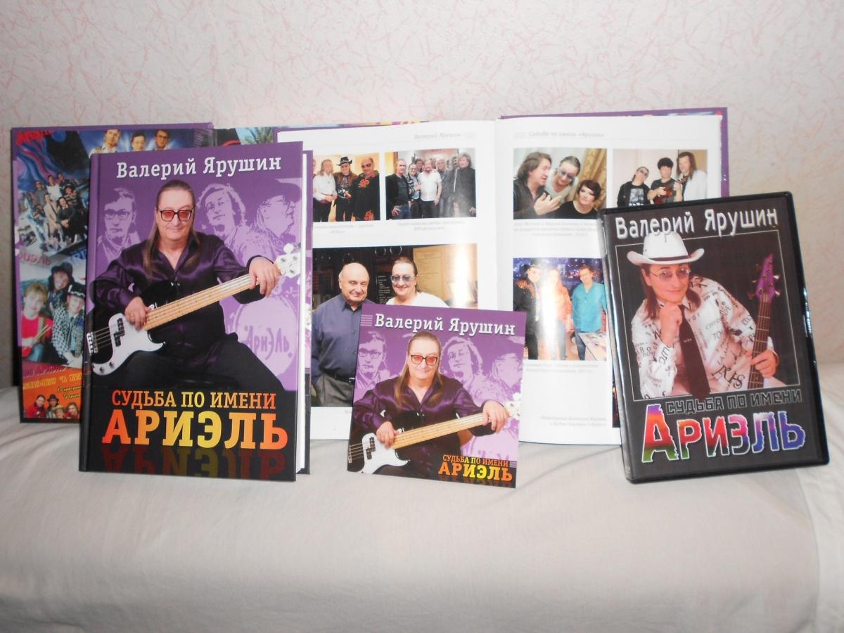 Валерий Ярушин до сих пор поет песни«Ариэля»