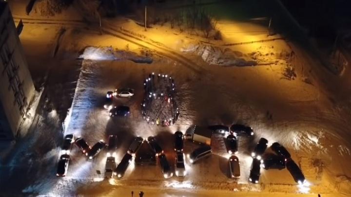 Десятки автомобилей выстроились в сверкающую надпись «С 8 Марта»