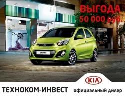 KIA Picanto в наличии с выгодой 50 000 рублей