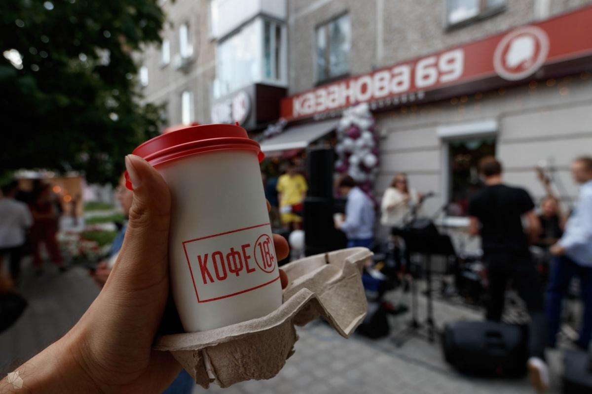 Кофейня для взрослых продлит лето с помощью горячей бачаты