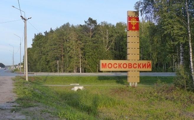 В поселке Московском построят детский сад и школу. Рассказываем, когда их ждать