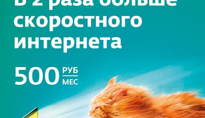 «Дом.ru» и «МегаФон» предлагают в два раза больше скоростного интернета