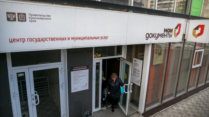 Красноярцы жалуются на сбои в работе госуслуг и невозможность забрать справки