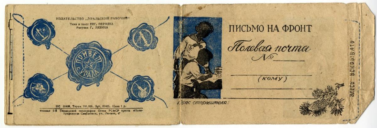 Такие письма на фронт для школьников выпускало издательство «Уральский рабочий»