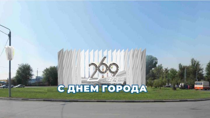 В Ростове на украшение улиц флажками ко Дню города потратят 2,2 миллиона рублей