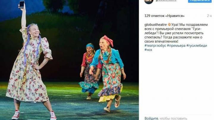 В театре «Глобус» показали страшную сказку с прыгающими на джамперах гусями