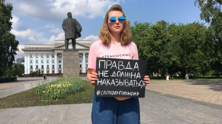 Тюменка вышла на одиночный пикет в поддержку журналиста Ивана Голунова