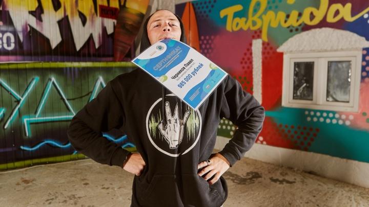 Рэпер из Новосибирска выиграл миллион на конкурсе в Крыму