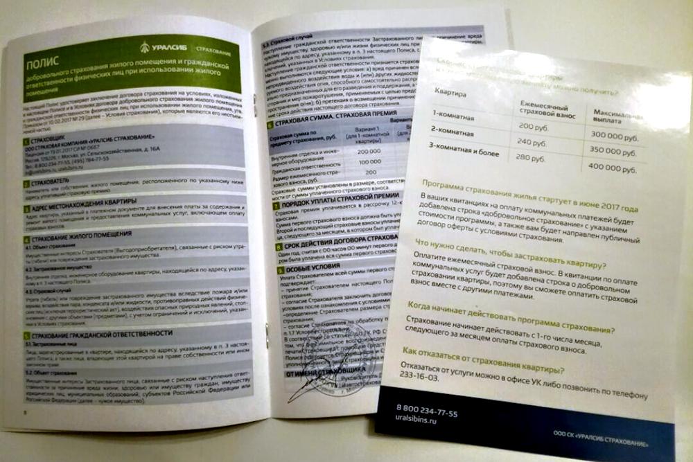 Управляющая компания положила в почтовые ящики платёжки и красочные буклеты-договоры от страховщика на 16 страницах
