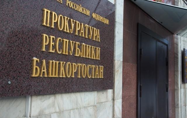 В Башкирии несколько компаний оштрафованы почти на 10 миллионов рублей за взятки