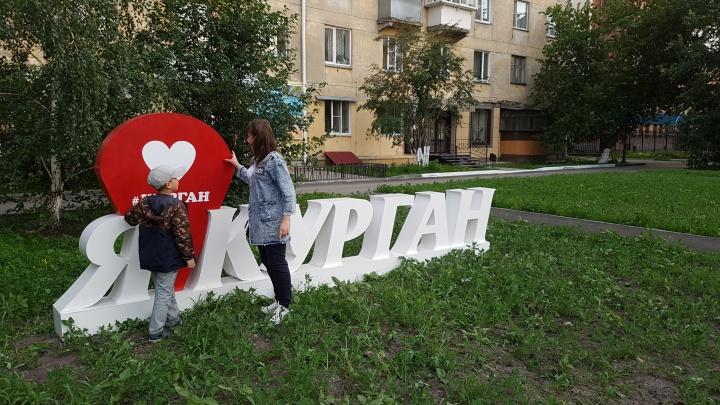 В Кургане установили надпись о любви к городу за 52 тысячи рублей