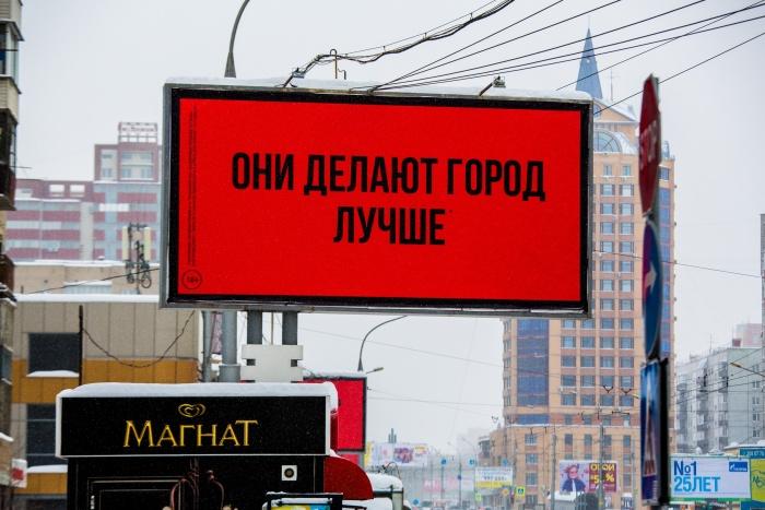 Новосибирцы выбирают, кто делает город лучше