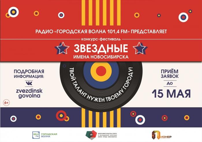 Финалисты конкурса«Звездные имена Новосибирска» выступят на Дне города и получат по 200 тысяч