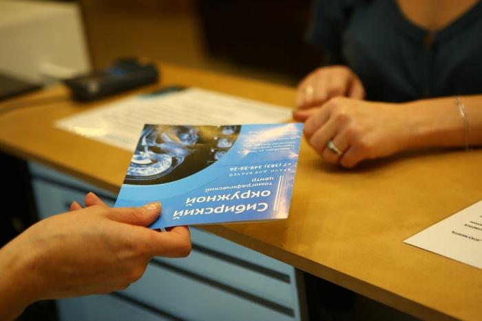 В Новосибирске открыли Сибирский окружной томографический центр