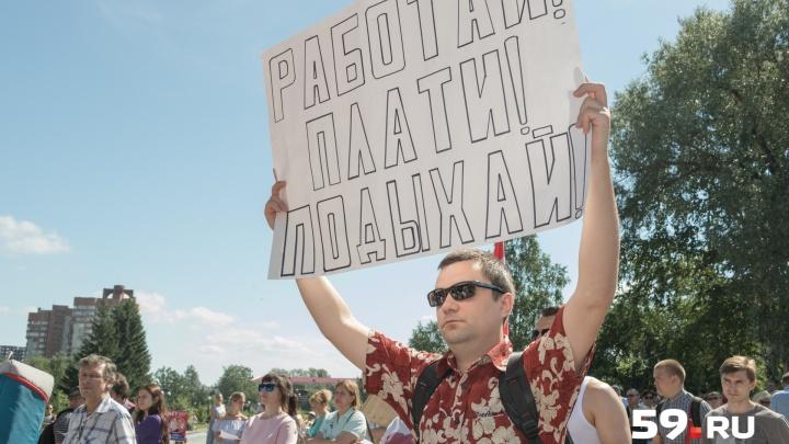 «Работай! Плати! Подыхай!»: пермяки вновь вышли на митинг против повышения пенсионного возраста