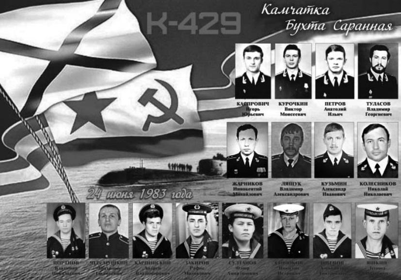 Подводники, погибшие в катастрофе К-429