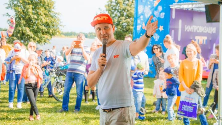 Импровизация на Волге: ТНТ на городском пикнике анонсировал новый телевизионный сезон
