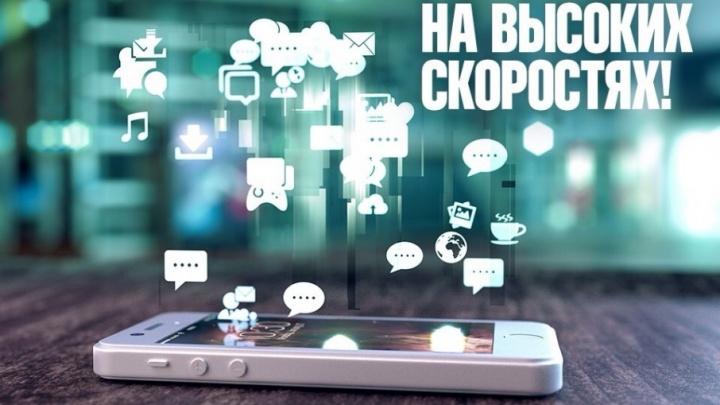 Интернет 4G в городах и районах Башкортостана стал «пробивным»