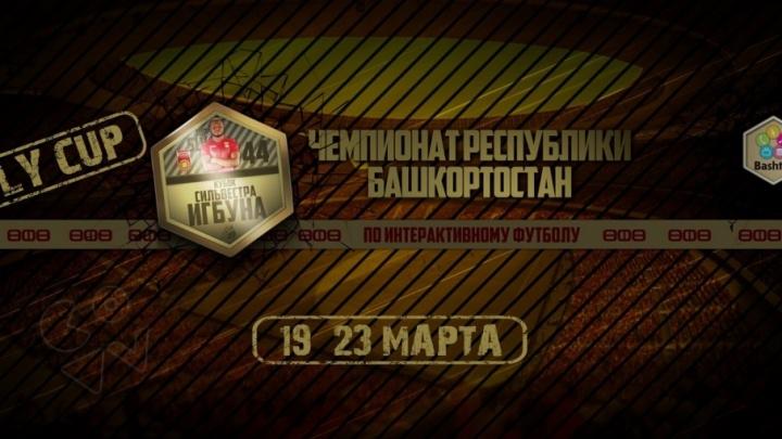 Телеком оператор Bashtel приглашает киберфутболистов на «Кубок Сильвестра Игбуна»