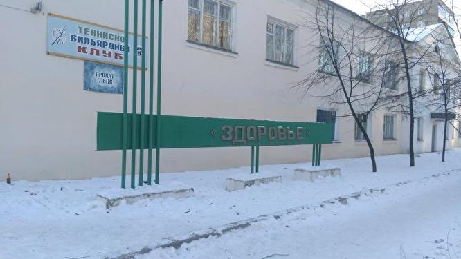 «Выгоняют, как котят»: в Копейске заявили о закрытии оздоровительного центра с бассейном для детей