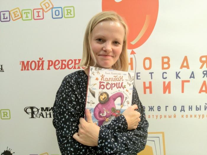 Выпускница НГУ Анна Анисимова придумала идею для книги, когда плыла на пароме в Хельсинки