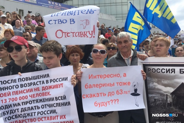 Россияне продолжают выходить на митинги против пенсионной реформы