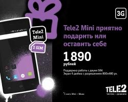В Кургане появился новый бюджетный смартфон за 1890 рублей