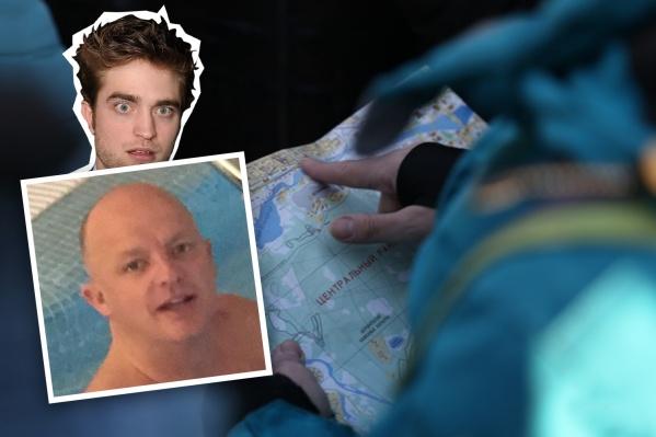 Иностранца, пропавшего вчера ночью, зовут так же, как актёра, прославившегося своей игрой в «Сумерках»