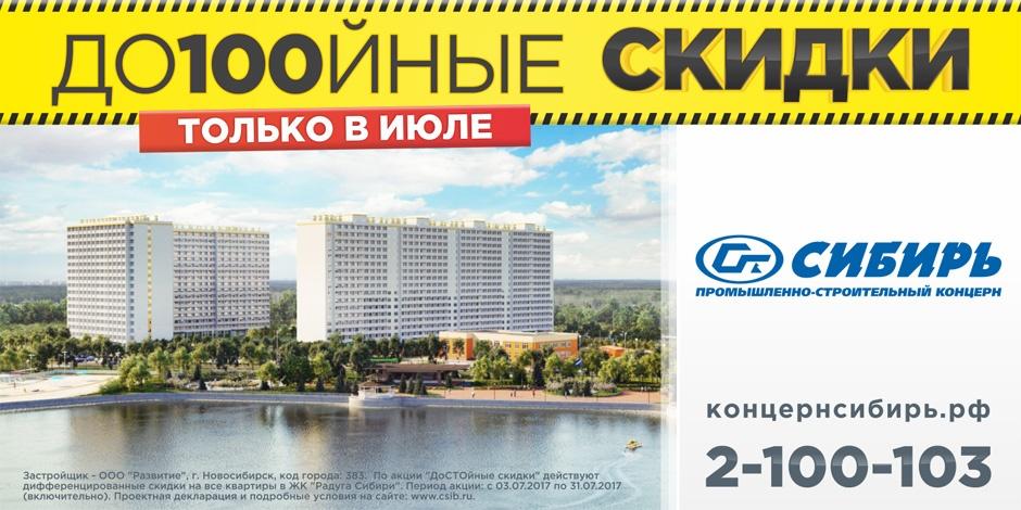 Застройщик рассказал, как сэкономить 100 000 рублей и более