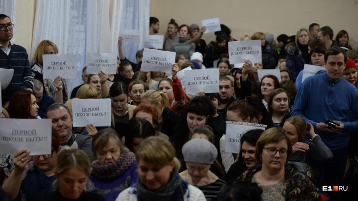 Родителям учеников школ, которые хотят объединить, к марту обещали объяснить, как это будут делать