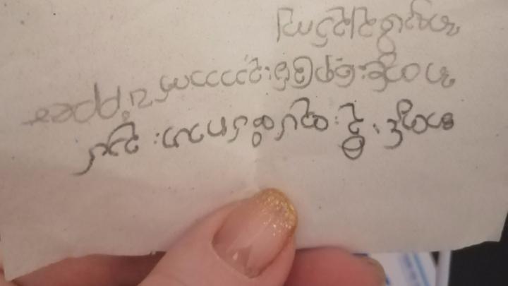 Сибирячка купила куртку в магазине Zara и нашла в кармане записку на странном языке — расшифровываем текст
