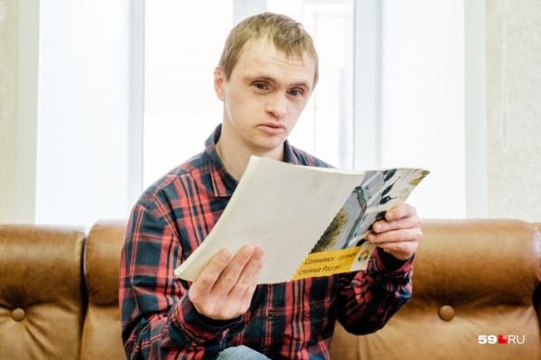 Андрей Захаров занимается с ребятами с синдромом Дауна