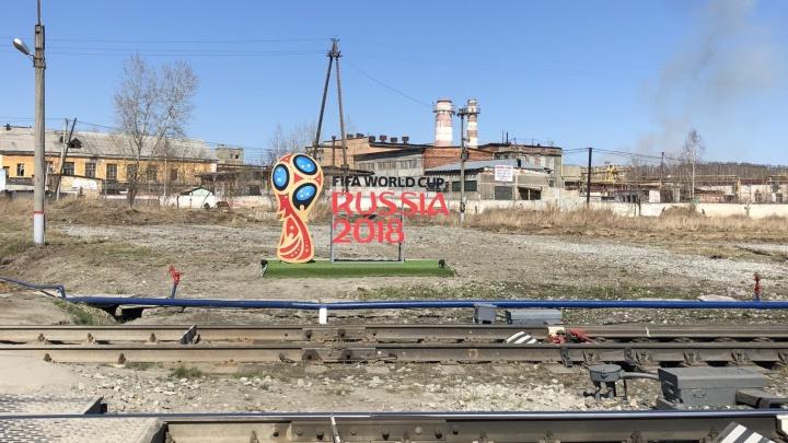 Логотип FIFA, который поставили на станции Кольцово, снесли: он незаконный