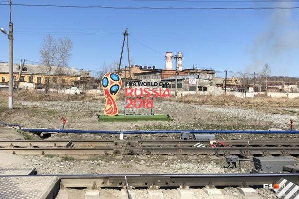 Логотип простоял в Кольцово всего несколько дней