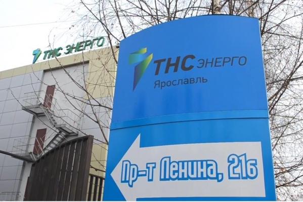 Подробная информация о тарифах на электроэнергию в Ярославской области на 2020 год размещена на сайте ТНС энерго Ярославль