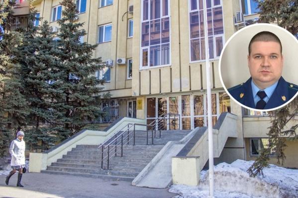 Андрей Маслаков перейдет из областной прокуратуры в районную