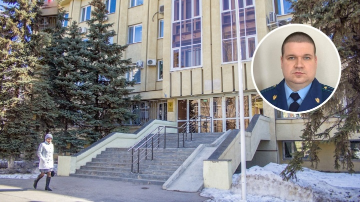 Вырос от помощника до начальника: Куйбышевскому району Самары назначили нового прокурора