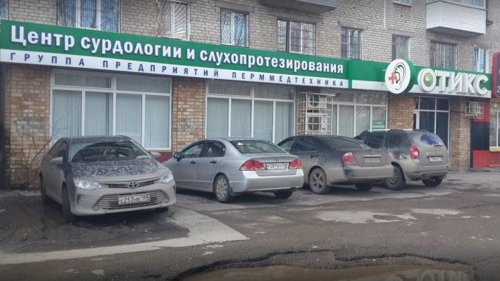 Из-за нарушений пожарной безопасности в Перми закрыли центр сурдологии