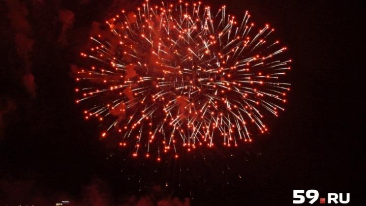 Каким будет фейерверк в День города в Перми: смотрите прямо сейчас
