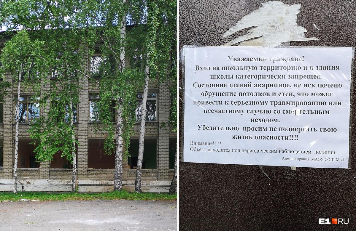 На дверях школы висит объявление о том, что она в аварийном состоянии и находиться в ней опасно