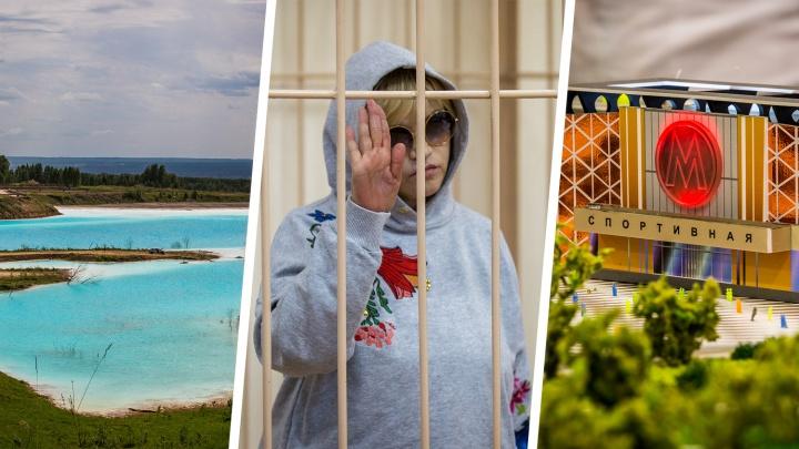 Арест начальства клиники Мешалкина, голубое озеро и крах «Спортивной»: главные события начала июня