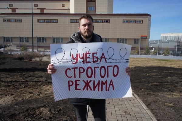 Координатор штаба Навального Даниил Маркелов провел одиночный пикет у СФУ