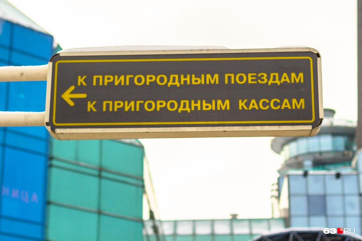 Электричка до Тольятти с заездом в Курумоч будет отправляться от железнодорожного вокзала Самары