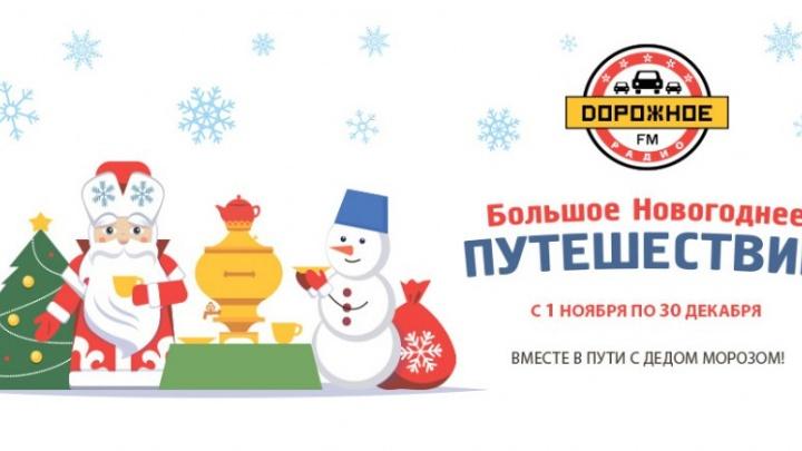 Дед Мороз из Великого Устюга приезжает в Новосибирск