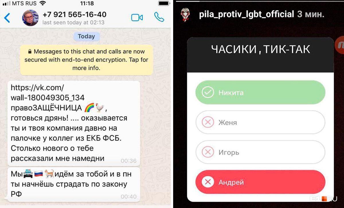 Большинство угроз Никита Томилов получал через телефонные звонки, но некоторые приходили в виде сообщений